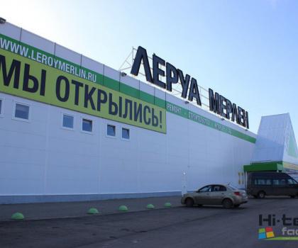 ТЦ Леруа Мерлен Ярославль Нагорный